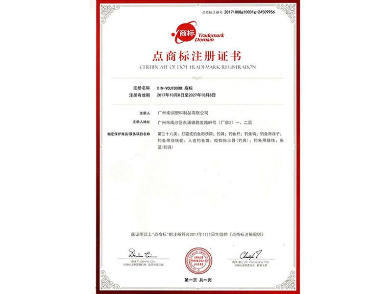 XIN-VOUTDOOR. Trademark registration certificate