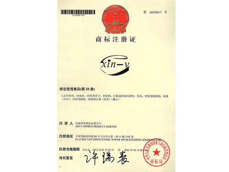 Trademark Registration Certificate - XIN-V