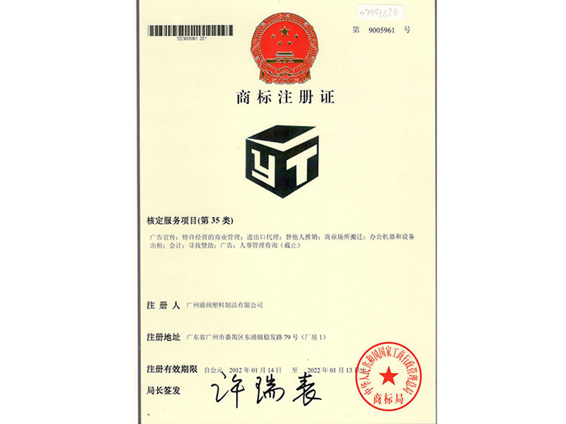 Trademark Registration Certificate - YT