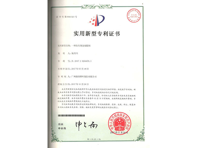 Utility model patent certificate - an anti-rust metal lure