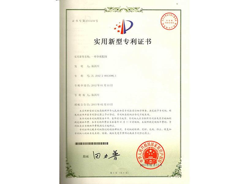 Utility model patent certificate - an umbrella shaped bait
